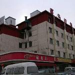 喜马拉雅宾馆