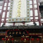 城隍庙的上海老饭店