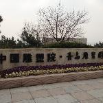 青岛海滨雕塑园