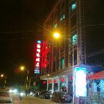 海明珠酒店
