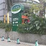 Photo of Yihe Business Hotel