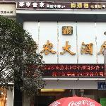 蜀農大酒店