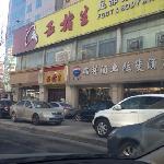 Wuzhisheng Yishi Business Hotel