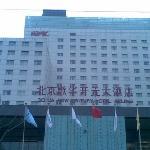 歌华开元大酒店