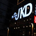 Photo of Jinkadao Hotel
