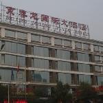 京泰龙国际大酒店