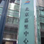 嘉里中心大酒店