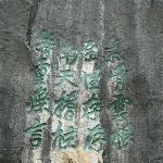 剑峰池石刻