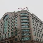 Photo of Guangzhou Hotel