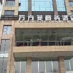 万方苑商务酒店