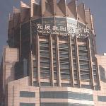 元辰鑫国际酒店