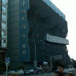 净雅大酒店