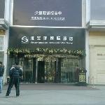 雅宝城国际酒店