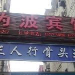 Weibo Inn (Shanghai Chanshou)