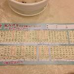 凤城酒家的菜单