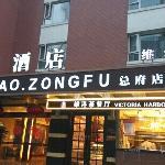 Foto de Peninsula Hotel Chengdu Zongfu