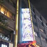 岷山安逸大酒店