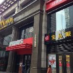 Photo of Friday's (Wufu)