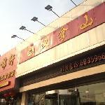 Photo of Han'nashan Korean BBQ (TaiYangGong)