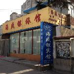 Haishengyin Hotel Foto