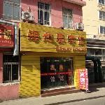 Haixuchun Hotel