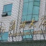 Foto di Xiao Xiang Hotel
