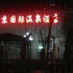 International Hot Spring Hotel Foto