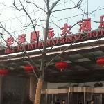 华滨国际大酒店