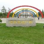 Baoding Military School