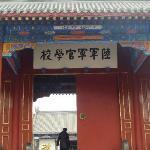 Museum Militer Baoding