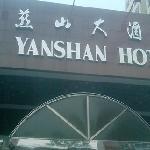 燕山大酒店