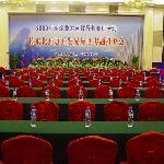 Foto de Internation Conference Centre