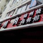 Photo of HongFangZi KaoRou (JianShanJie)