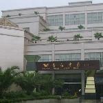 Photo of Wangjiang International Hotel