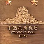 Foto de Swan Express Hotel