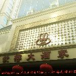 Qin Rong Da Restaurant (WuYi Middle Road)