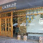 Photo of Haimingwei International Business Hotel Qingdao Ningxia Road