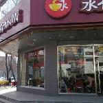 Photo of Yonghe Dawang (Huixin East Street)