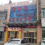 Yike Business Hotel