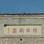 GuanxiCircular House