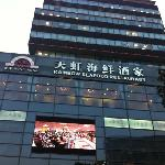 Zdjęcie Tianhong Seafood Restaurant