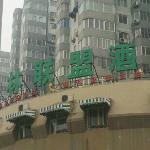 格林联盟北京地坛店