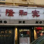 Longhe Hotel Foto