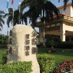 金棕榈度假酒店