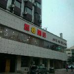 수퍼 8 호텔 칭다오 레일웨이 스테이션