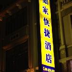 Photo de Home Inn (Guangzhou Shangxiajiu Business Pedestrian Street)