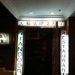 兆龙饭店里的印度餐厅
