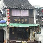Photo of Liyuan Hotel