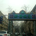 Foto de Xin Jiang Hotel