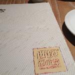 XiBei YouMian Cun (QingShan)